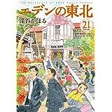 エデンの東北 (21) (バンブー・コミックス)