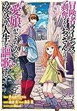 冒険者ライセンスを剥奪されたおっさんだけど、愛娘ができたのでのんびり人生を謳歌する(5) (ガンガンコミックス UP!)