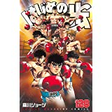 はじめの一歩(128) (週刊少年マガジンコミックス)