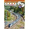 中央東線 (みんなの鉄道DVDBOOKシリーズ) (メディアックスMOOK)