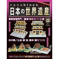 nanoblockでつくる日本の世界遺産 55号 [分冊百科] (パーツ付)