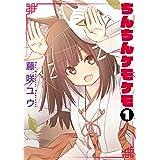 ちんちんケモケモ 1 (ビームコミックス)