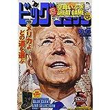 ビッグコミック 2020年 10/25 号 [雑誌]