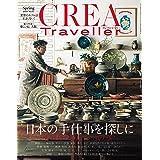CREA Traveller 21年春号 (日本の手仕事を探しに)