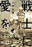 戦士に愛を(3) (アクションコミックス)