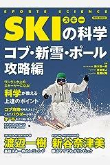 スキーの科学 コブ・新雪・ポール攻略編 (洋泉社MOOK SPORTS SCIENCE) ムック