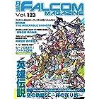 月刊ファルコムマガジン vol.123 (ファルコムBOOKS)