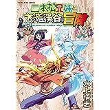 二本松兄妹と木造渓谷の冒険 (ヤングキングコミックス)