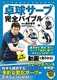 卓球サーブ完全バイブル (PERFECT LESSON BOOK)