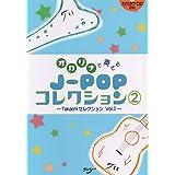 オカリナ奏でる J-POPコレクション 2 ~TakashiセレクションVol.2~ カラオケCD付き