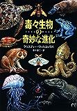 毒々生物の奇妙な進化 (文春文庫)