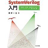 SystemVerilog入門: 設計・仕様・検証のためのハードウェア記述言語