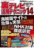 裏テレビ活用テクニック14 (三才ムック)