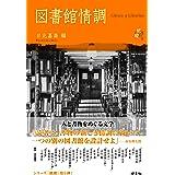 図書館情調 (シリーズ紙礫9)