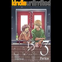 マジで付き合う15分前 3【Amazon限定セミカラー版】(Pericomic)