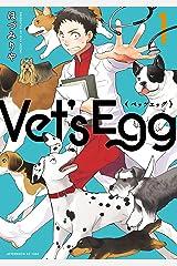 Vet's Egg(1) (アフタヌーンコミックス) Kindle版