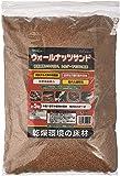 ビバリア ウォールナッツサンド 5.0kg