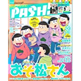 PASH!(パッシュ)2020年 10月号【おそ松さん&元号男子】