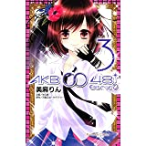 AKB0048 EPISODE0(3) (なかよしコミックス)