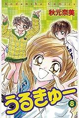 うるきゅー(8) (なかよしコミックス) Kindle版