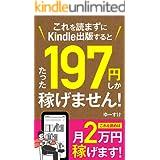 これを読まずにKindle出版するとたった197円しか稼げません