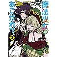 魔法少女にあこがれて (3) (バンブー・コミックス)