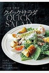 行正り香のクイックサラダ Kindle版