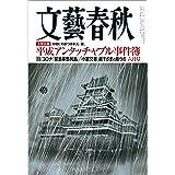 文藝春秋2021年6月号[雑誌]