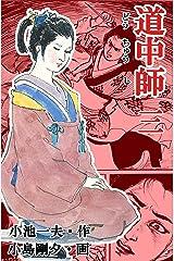 道中師 3 Kindle版