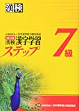 漢検7級漢字学習ステップ 改訂三版