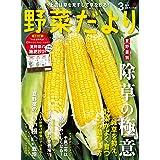 野菜だより2020年3月号 [雑誌]