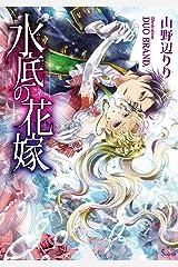 水底の花嫁 (ソーニャ文庫) Kindle版