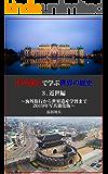世界遺産で学ぶ世界の歴史 3.近世編: ~海外旅行から世界遺産学習まで 2019年写真強化版~