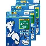 【まとめ買い】リフ あせワキパット あせジミ防止・防臭シート 脇汗に ホワイト お徳用40枚(20組)×3個 (おまけ付き)