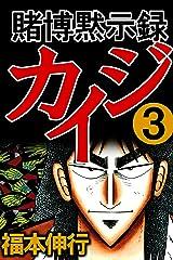 賭博黙示録 カイジ 3 Kindle版