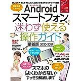 Androidスマートフォン迷わず使える操作ガイド 最新版(超初心者向け/幅広い機種に対応)