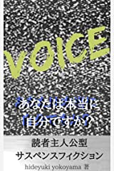 Voice Kindle版