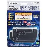 ハピソン(Hapyson) ラインツイスター YH-716P