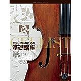 チェリストのための基礎講座 (SARASATE basics)