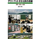 アウトプットする公民の授業: 島根からの提案/展開・資料・板書