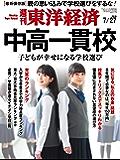 週刊東洋経済 2019年7/27号 [雑誌]
