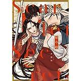 秘め婿 (from RED comics)