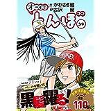 オーイ!とんぼ 30巻 (ゴルフダイジェストコミックス)