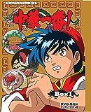 中華一番! DVD-BOX  デジタルリマスター版 BOX1 【想い出のアニメライブラリー 第41集】