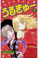 うるきゅー(1) (なかよしコミックス) Kindle版