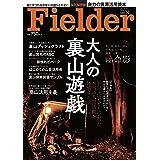Fielder フィールダー vol.39 (サクラムック)