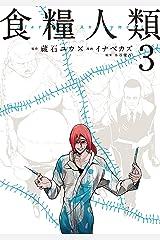 食糧人類-Starving Anonymous-(3) (ヤングマガジンコミックス) Kindle版