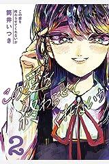 この愛を終わらせてくれないか(2) (コミックDAYSコミックス) Kindle版