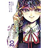 この愛を終わらせてくれないか(2) (コミックDAYSコミックス)