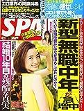 SPA!(スパ!) 2020年 4/21 号 [雑誌]